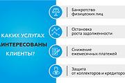 Слайд презентации 12 - kwork.ru