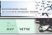 Баннеры для сайтов и любых соцсетей 6 - kwork.ru