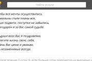 Напишу оригинальное поздравление на любой праздник 18 - kwork.ru