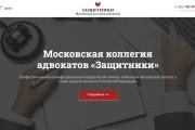 Сайт под ключ. Landing Page. Backend 396 - kwork.ru