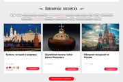 Вёрстка сайтов по доступной цене 252 - kwork.ru