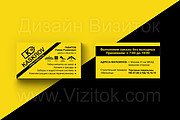 2 варианта дизайна макета визиток 4+4 от профессионального дизайнера 19 - kwork.ru