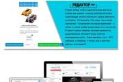 Создание интернет-магазина на CMS OpenCart, OcStore под ключ 25 - kwork.ru