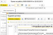 Напишу обработку или отчет 1C 51 - kwork.ru