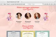 Одностраничный сайт Маникюра 9 - kwork.ru