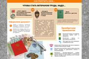 Нарисую инфографику 64 - kwork.ru