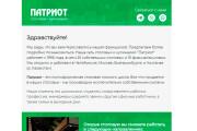 Создание и вёрстка HTML письма для рассылки 164 - kwork.ru