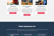 Сделаю продающий Лендинг для Вашего бизнеса 151 - kwork.ru