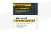 2 баннера для сайта 114 - kwork.ru