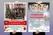 Разработаю дизайн рекламного постера, афиши, плаката 96 - kwork.ru
