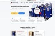 Создание продающего сайта под ключ 18 - kwork.ru