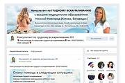 Оформлю группу ВК - обложка, баннер, аватар, установка 134 - kwork.ru