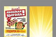 Наружная реклама, билборд 134 - kwork.ru