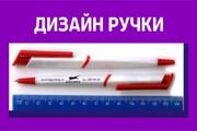Разработка дизайна для печати на индивидуальной продукции или сувенире 17 - kwork.ru