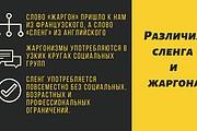 Сделаю презентацию 25 - kwork.ru