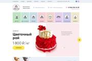 Разработка интернет-магазина на Wordpress под ключ на премиум шаблоне 27 - kwork.ru