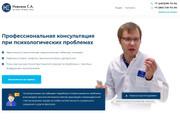 Сделаю классный Лендинг на Elementor Pro 69 - kwork.ru