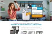 Копия сайта, landing page + админка и настройка форм на почту 178 - kwork.ru