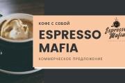 Стильный дизайн презентации 834 - kwork.ru