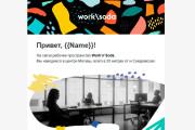 Создание и вёрстка HTML письма для рассылки 135 - kwork.ru