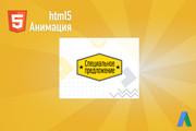Анимационные HTML5 баннеры для Google Ads 9 - kwork.ru