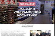 Landing Page с 0 + дизайн 177 - kwork.ru