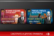 Баннер, который продаст. Креатив для соцсетей и сайтов. Идеи + 213 - kwork.ru