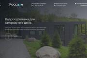 Сверстаю сайт по любому макету 312 - kwork.ru