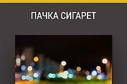 Сведение композиций 6 - kwork.ru