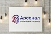 Логотип для вас и вашего бизнеса 191 - kwork.ru