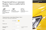 Скопирую Landing page, одностраничный сайт и установлю редактор 145 - kwork.ru