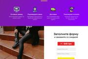 Landing Page с 0 + дизайн 146 - kwork.ru