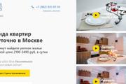 Профессиональная Верстка сайтов по PSD-XD-Figma-Sketch макету 26 - kwork.ru