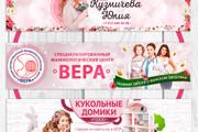 Сделаю 1 баннер статичный для интернета 59 - kwork.ru