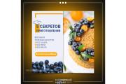 Создам цепляющий баннер для рекламы или сайта 30 - kwork.ru