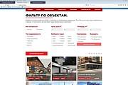 Профессиональная Верстка сайтов по PSD-XD-Figma-Sketch макету 31 - kwork.ru