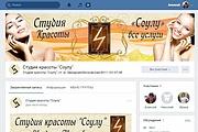 Оформлю группу ВК - обложка, баннер, аватар, установка 140 - kwork.ru