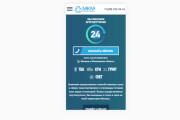 Адаптация сайта под мобильные устройства 135 - kwork.ru