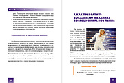 Верстка электронных книг в форматах pdf, epub, mobi, azw3, fb2 53 - kwork.ru