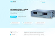 Дизайн любой страницы сайта + бонусы 39 - kwork.ru