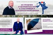Оформление сообщества Вконтакте 22 - kwork.ru