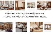 Ресайз фото. Уменьшение веса картинки без потери качества 22 - kwork.ru