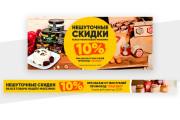 2 баннера для сайта 177 - kwork.ru