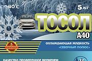 Создание этикеток и упаковок 83 - kwork.ru
