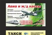 Создам визитку, быстро 22 - kwork.ru
