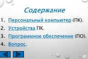 Создание презентаций 54 - kwork.ru