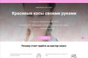 Создадим стильный адаптивный лендинг на Tilda 8 - kwork.ru