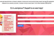 Создам сайт под ключ на WordPress 102 - kwork.ru