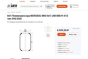 Разработаю дизайн Landing Page 137 - kwork.ru
