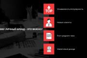Стильный дизайн презентации 587 - kwork.ru